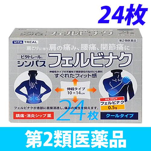 【第2類医薬品】ミクロ薬品 ビタトレール シンパスフェルビナク 24枚入