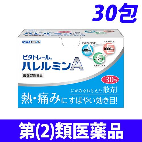 【第(2)類医薬品】御所薬舗 ビタトレール ハレルミンA 30包