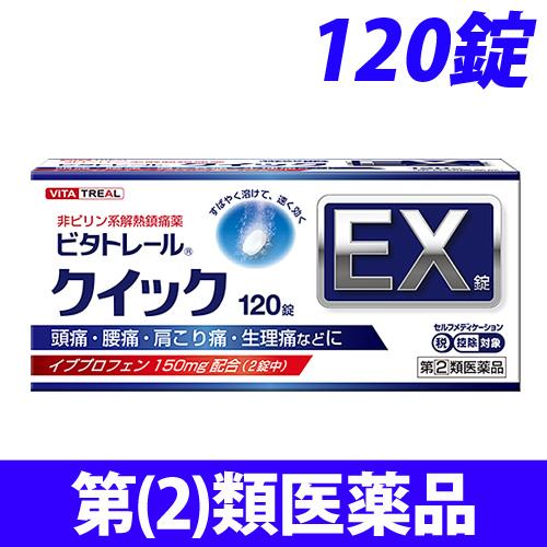 【第(2)類医薬品】ワキ製薬 ビタトレール クィックEX錠 120錠