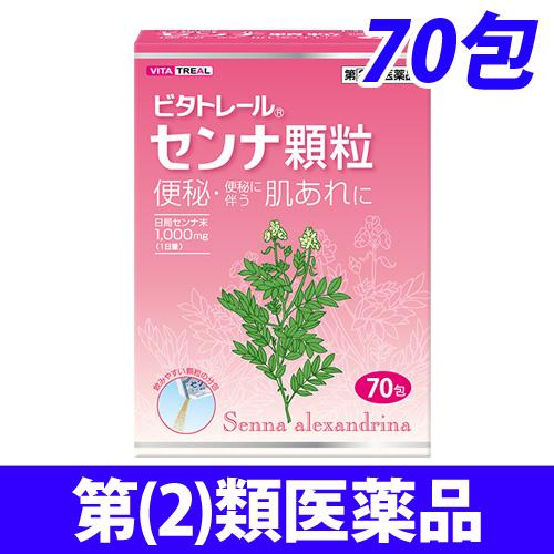 【第(2)類医薬品】【売切れ御免】大和合同製薬 ビタトレール センナ顆粒 70包