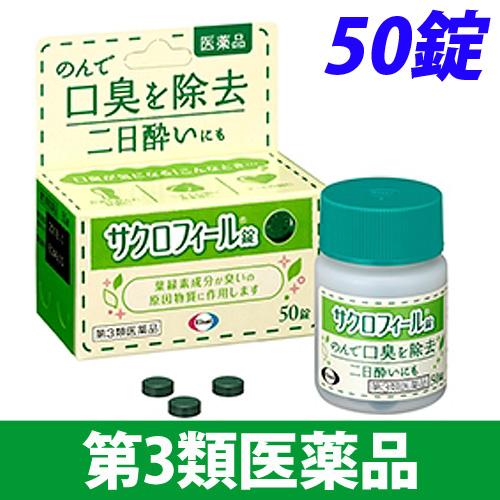 【第3類医薬品】エーザイ サクロフィール 50錠