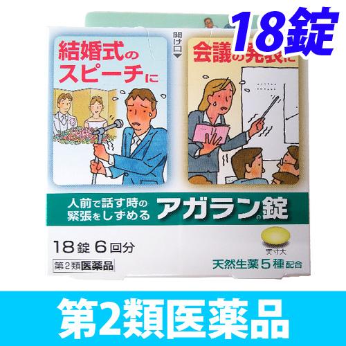 【第2類医薬品】日本臓器製薬 アガラン錠 18錠