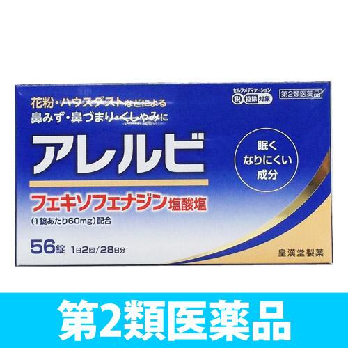 【第2類医薬品】皇漢堂製薬 アレルビ 56錠