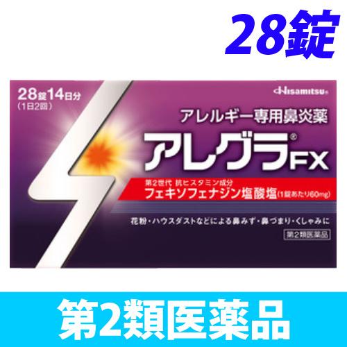 【第2類医薬品】久光製薬 アレグラ FX 28錠