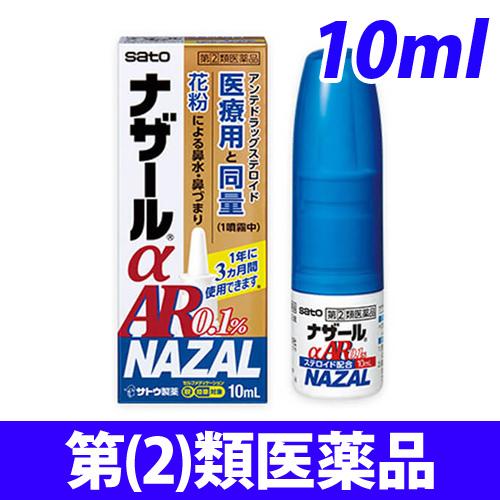 【第(2)類医薬品】サトウ製薬 ナザール aAR0.1% 10ml