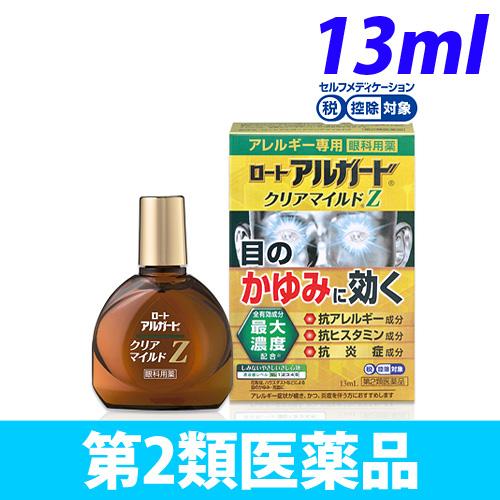【第2類医薬品】ロート製薬 目薬 アルガード クリアマイルドZ 13ml