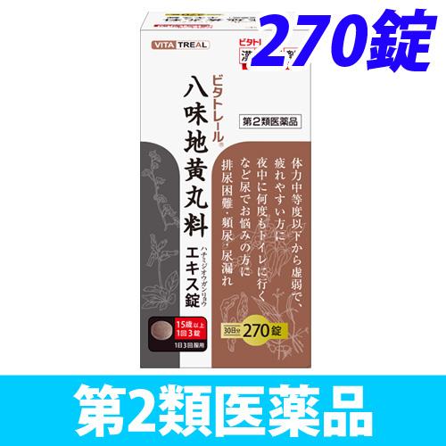 【第2類医薬品】本草製薬 ビタトレール 八味地黄丸料エキス錠 270錠