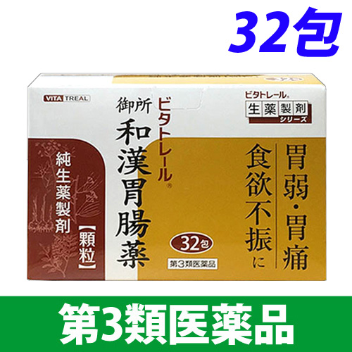 【第3類医薬品】御所薬舗 ビタトレール 御所和漢胃腸薬顆粒 32包