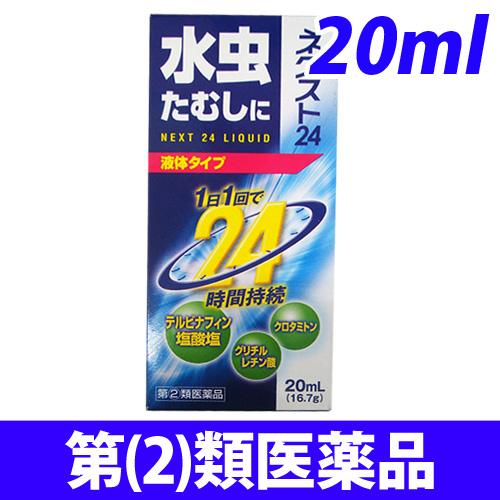 【第(2)類医薬品】新生薬品 ネクスト 24 20ml