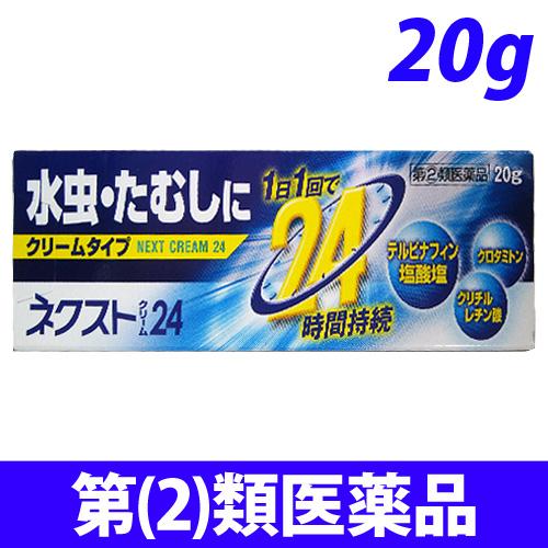 【第(2)類医薬品】新生薬品 ネクスト クリーム24 20g