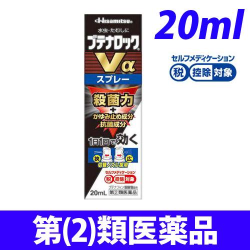 【第(2)類医薬品】久光製薬 ブテナロック Vaスプレー 20ml