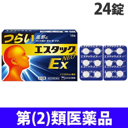 【第(2)類医薬品】エスエス製薬 エスタックイブ ファインEX 24錠