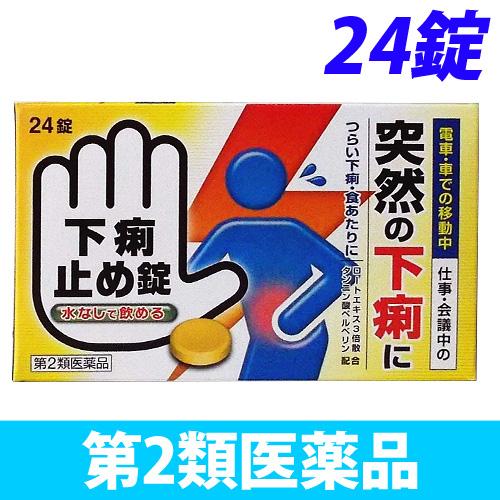 【第2類医薬品】皇漢堂製薬 下痢止め錠(クニヒロ) 24錠