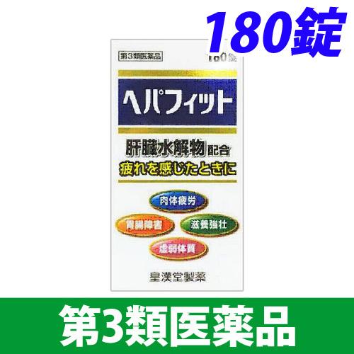【第3類医薬品】皇漢堂製薬 へパフィット 140錠