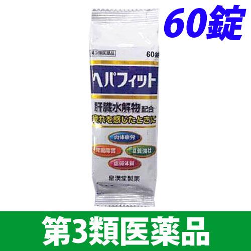 【第3類医薬品】皇漢堂製薬 へパフィット 60錠
