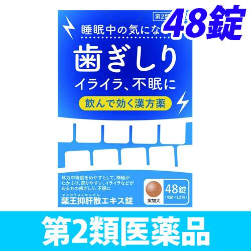 【第2類医薬品】薬王製薬 薬王抑肝散エキス錠 48錠