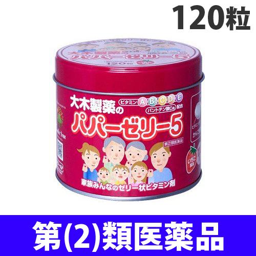 【指定第2類医薬品】大木製薬 ゼリー状ビタミン剤パパーゼリー5 120粒入