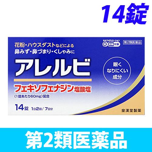 【第2類医薬品】アレルビ 14錠