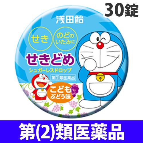 【第(2)類医薬品】浅田飴 こどもせきどめ(ぶどう味) 30錠