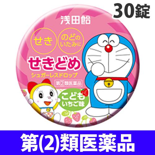 【第(2)類医薬品】浅田飴 こどもせきどめ(いちご味) 30錠