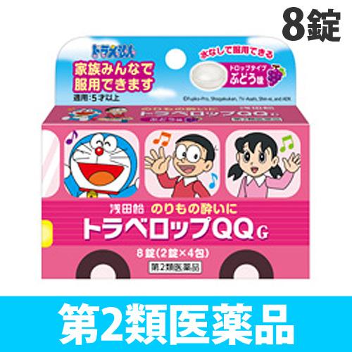 【第2類医薬品】トラベロップQQ G(ぶどう味) 8錠