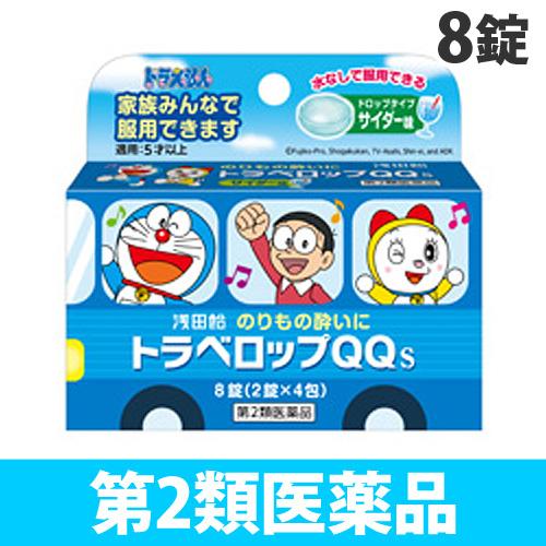 【第2類医薬品】トラベロップQQ S(サイダー味) 8錠