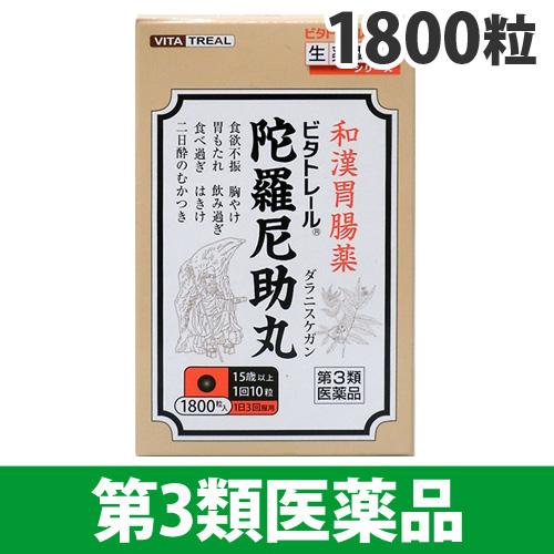 【第3類医薬品】【売切れ御免】ビタトレール 陀羅尼助丸 1800粒