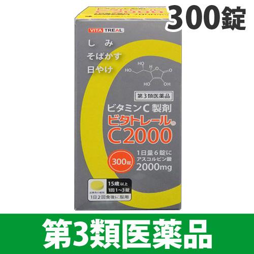 【第3類医薬品】ビタトレール C2000 300錠