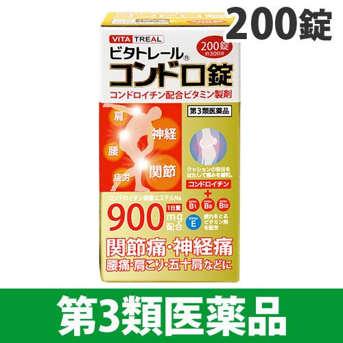 【第3類医薬品】ビタトレール コンドロ錠 200錠