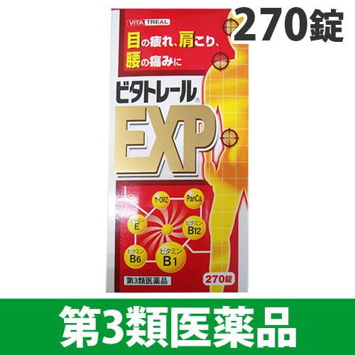 【第3類医薬品】ビタトレール EXP 270錠