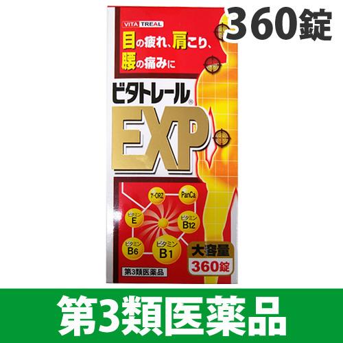 【第3類医薬品】ビタトレール EXP 360錠