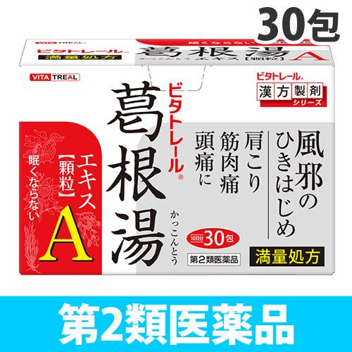 【第2類医薬品】ビタトレール 葛根湯エキス顆粒A 30包