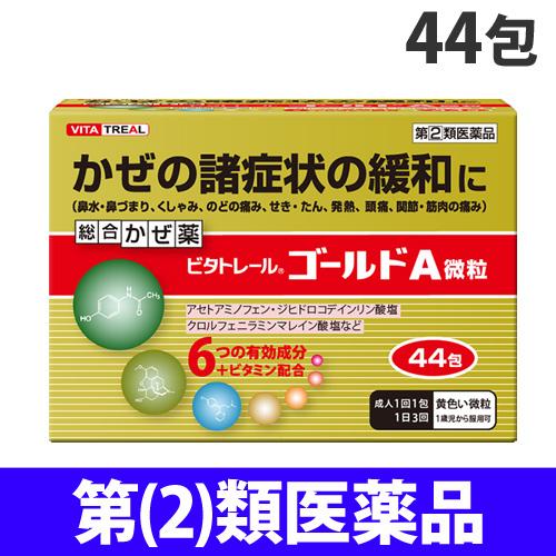 【第(2)類医薬品】ビタトレール ゴールドA微粒 44包