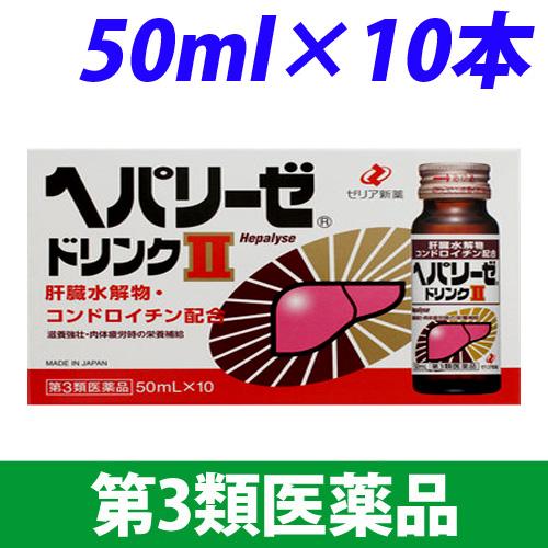 【第3類医薬品】ヘパリーゼドリンクII 50ml×10本