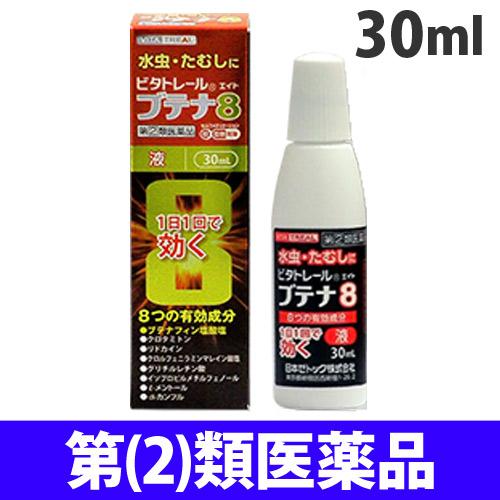 【指定第2類医薬品】【売切れ御免】 日本ゼトック 水虫薬 ビタトレール ブテナ8 液タイプ 30ml