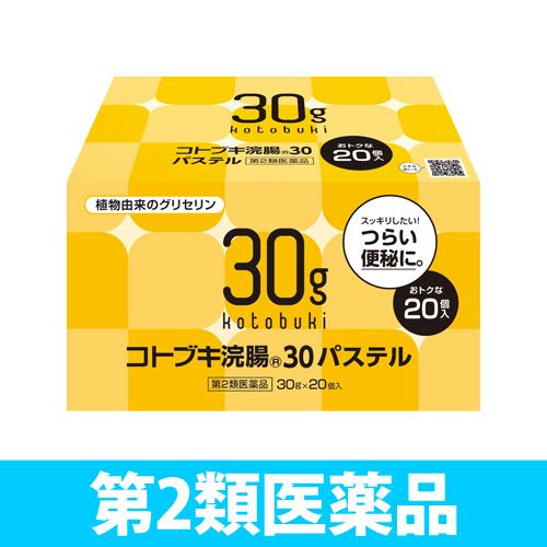 【第2類医薬品】 ムネ製薬 コトブキ浣腸30 パステル 20個入
