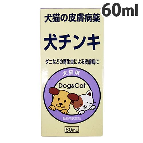 【動物用医薬品】 【売切れ御免】内外製薬 犬チンキ 60ml