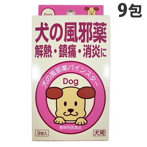 【動物用医薬品】 【売切れ御免】内外製薬 犬の風邪薬パインスター 9包
