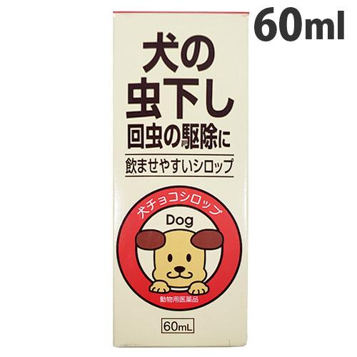 【動物用医薬品】【売切れ御免】 内外製薬 犬チョコシロップ 60ml