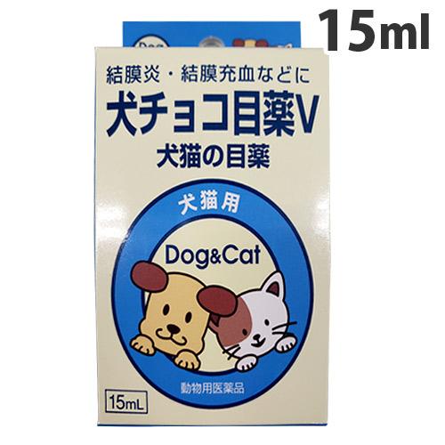 【動物用医薬品】 【売切れ御免】内外製薬 犬チョコ目薬V 15ml