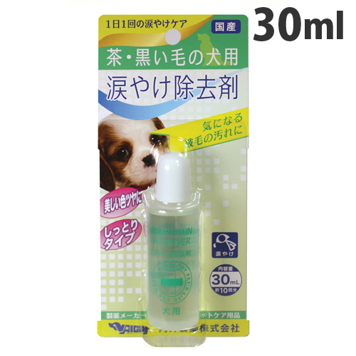 内外製薬 茶・黒い毛の犬用 涙やけ除去剤 30ml