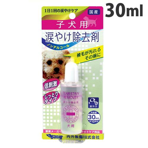 内外製薬 子犬用 涙やけ除去剤 30ml
