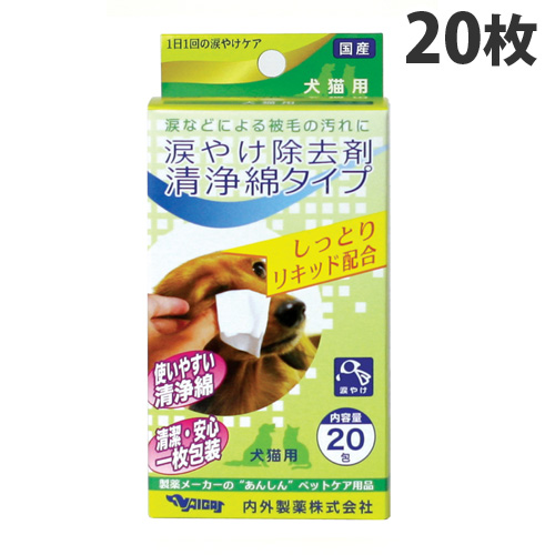 内外製薬 涙やけ除去剤清浄綿タイプ 20枚