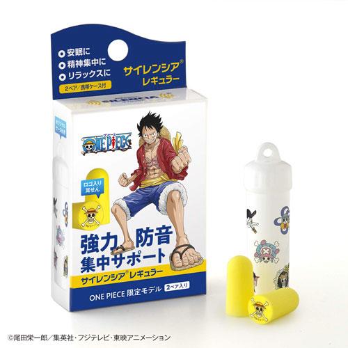 DKSHジャパン 耳栓 サイレンシアレギュラー ONE PIECE 限定モデル