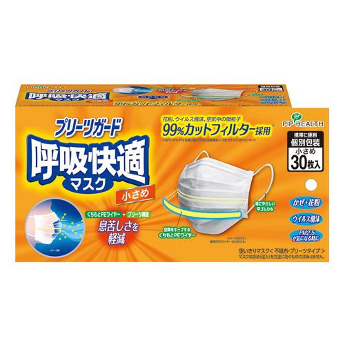 ピップ プリーツガード 呼吸快適マスク 小さめ 個別包装タイプ 30枚