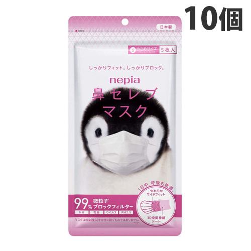 ネピア 鼻セレブマスク 小さめサイズ 5枚入×10個