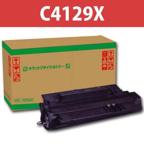 リサイクルトナー カートリッジC4129X 10000枚