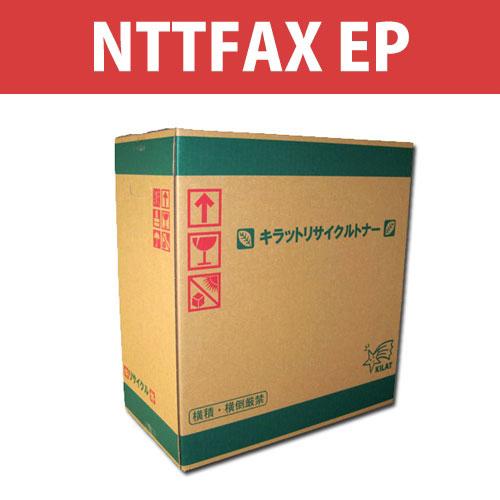 リサイクルトナー NTTFAX EPカートリッジ