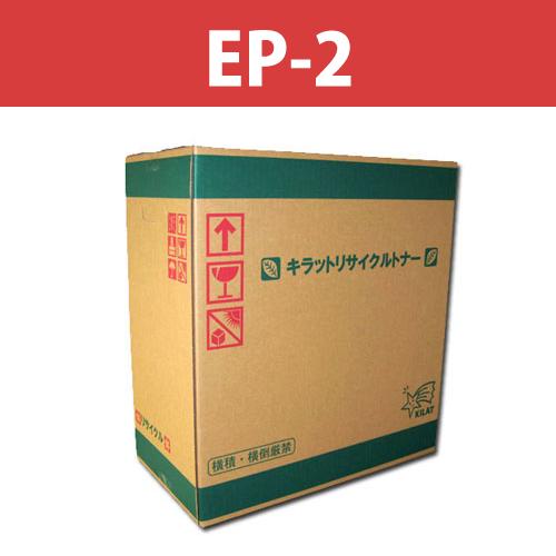 リサイクルトナー EP-2 10000枚