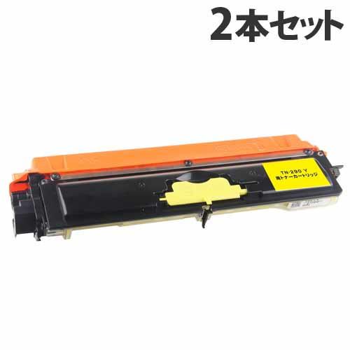 TN-290(Y) 互換トナー イエロー 1400枚×2本